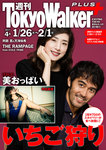 週刊 東京ウォーカー+ 2017年No.4 (1月25日発行)-電子書籍