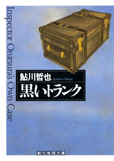 黒いトランク-電子書籍