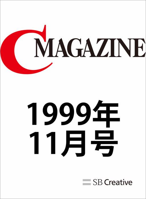 月刊C MAGAZINE 1999年11月号-電子書籍-拡大画像
