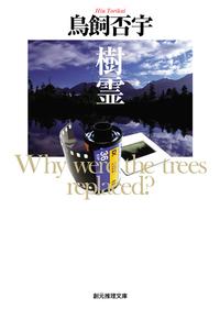 樹霊-電子書籍