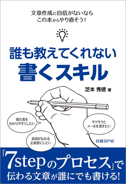 誰も教えてくれない書くスキル(日経BP Next ICT選書)-電子書籍-拡大画像