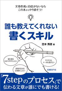 誰も教えてくれない書くスキル(日経BP Next ICT選書)