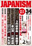 ジャパニズム 34-電子書籍