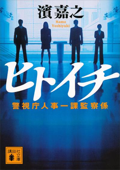 ヒトイチ 警視庁人事一課監察係-電子書籍