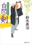 新兵衛捕物御用 白閃の剣-電子書籍