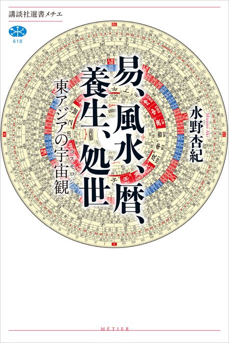 易、風水、暦、養生、処世 東アジアの宇宙観(コスモロジー)拡大写真