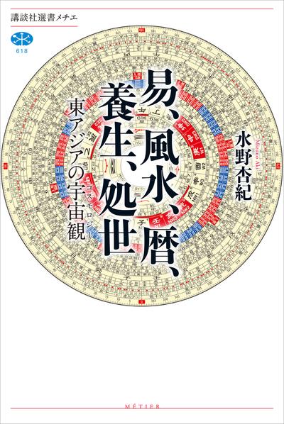 易、風水、暦、養生、処世 東アジアの宇宙観(コスモロジー)-電子書籍