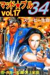 マッド★ブル34 17-電子書籍