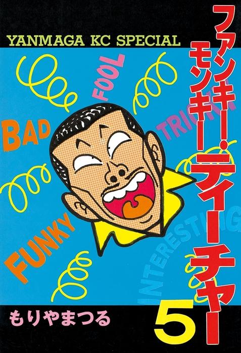 ファンキー・モンキーティーチャー(5)拡大写真