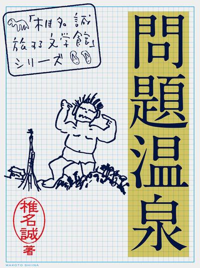 問題温泉-電子書籍