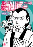 るんるんカンパニー 1-電子書籍