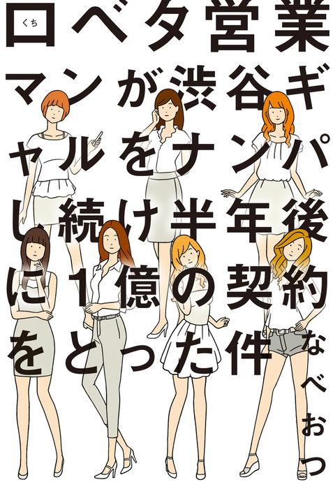 口ベタ営業マンが渋谷ギャルをナンパし続け半年後に1億の契約をとった件-電子書籍-拡大画像