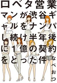 口ベタ営業マンが渋谷ギャルをナンパし続け半年後に1億の契約をとった件-電子書籍