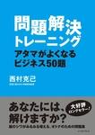 問題解決トレーニング-電子書籍