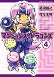 マンションズ&ドラゴンズ 【新装版】 4巻-電子書籍