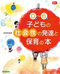 0歳~6歳子どもの社会性の発達と保育の本-電子書籍