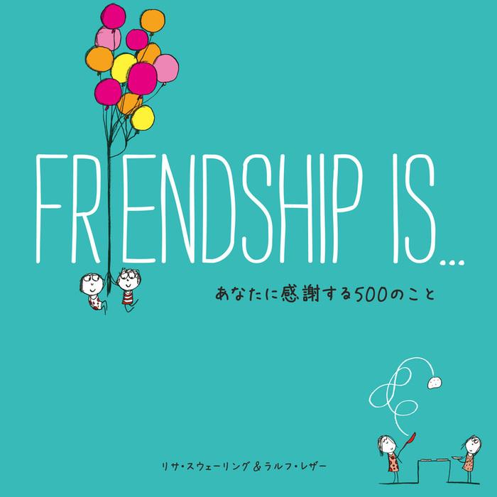 【日本語版】FRIENDSHIP IS... あなたに感謝する500のこと-電子書籍-拡大画像