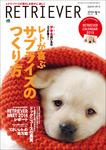 RETRIEVER(レトリーバー) 2015年1月号 Vol.78-電子書籍