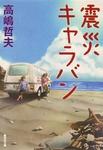 震災キャラバン-電子書籍