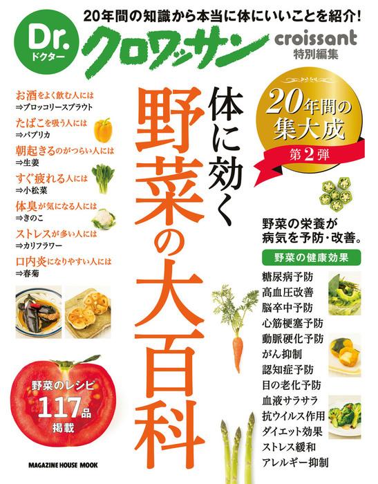 Dr.クロワッサン 体に効く 野菜の大百科-電子書籍-拡大画像