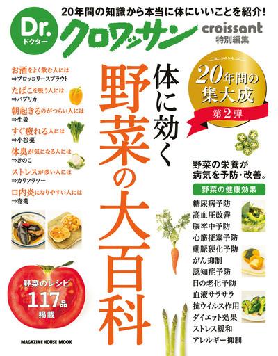 Dr.クロワッサン 体に効く 野菜の大百科-電子書籍
