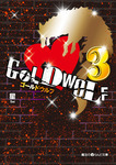 GOLD WOLF3-電子書籍