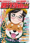 週刊漫画TIMES 2017年2/10号-電子書籍