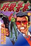 野獣警察 22-電子書籍