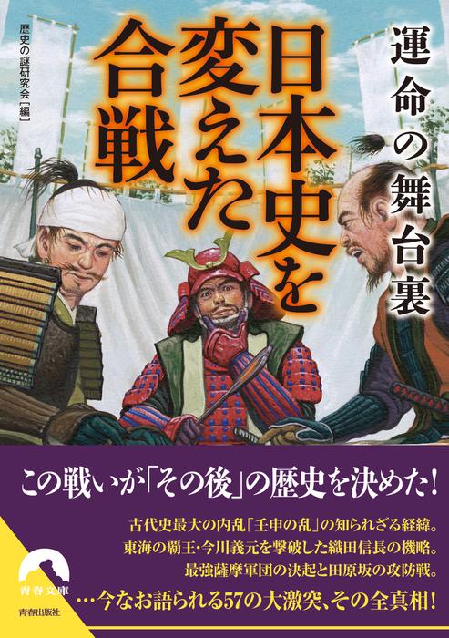運命の舞台裏 日本史を変えた合戦拡大写真