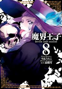 魔界王子devils and realist: 8