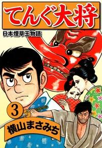 横山まさみち傑作集 てんぐ大将(3)-電子書籍