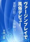 ヴァージンプレイで風俗デビュー ~真琴の脱ニート体験!?~-電子書籍