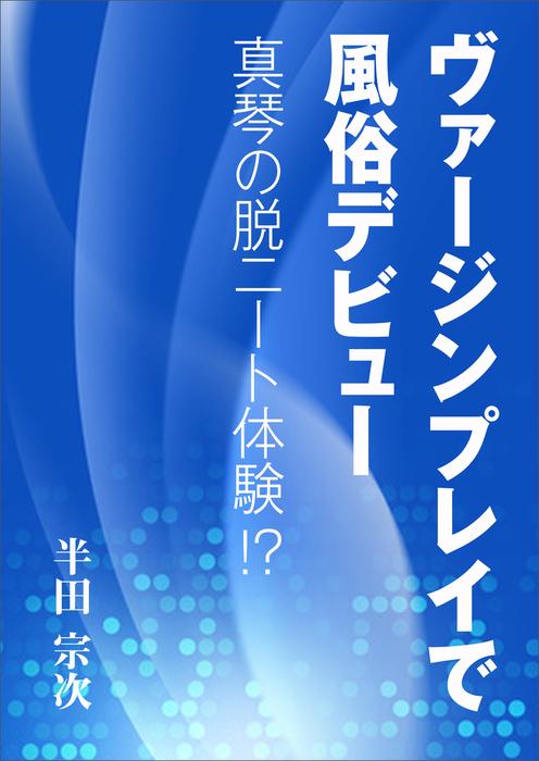 ヴァージンプレイで風俗デビュー ~真琴の脱ニート体験!?~-電子書籍-拡大画像