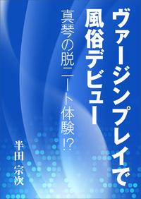 ヴァージンプレイで風俗デビュー ~真琴の脱ニート体験!?~