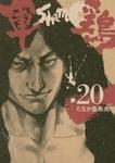軍鶏(20)-電子書籍