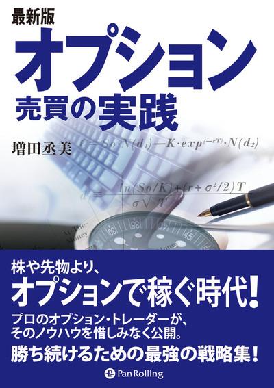 最新版 オプション売買の実践-電子書籍