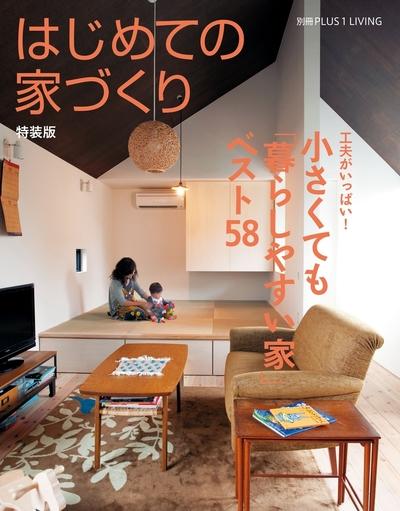 はじめての家づくり 特装版 小さくても「暮らしやすい家」ベスト58-電子書籍