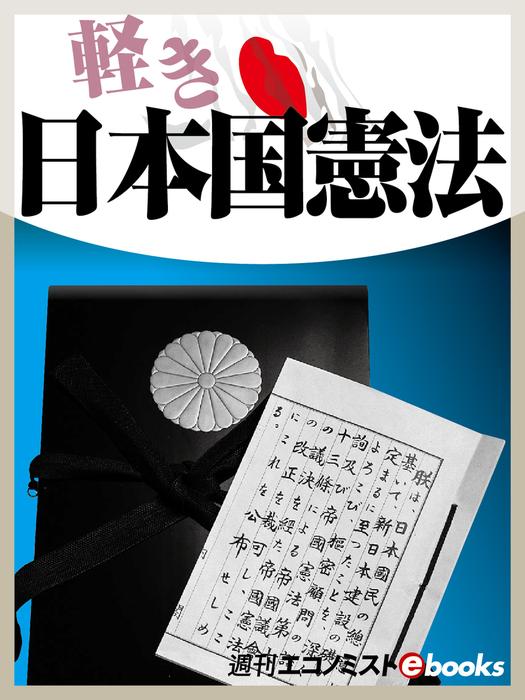 軽き日本国憲法拡大写真