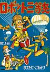 ロボット三等兵 (2)-電子書籍