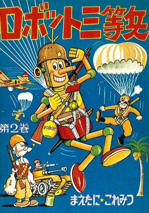 ロボット三等兵 (2)-電子書籍-拡大画像