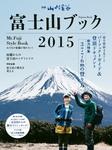 富士山ブック2015-電子書籍