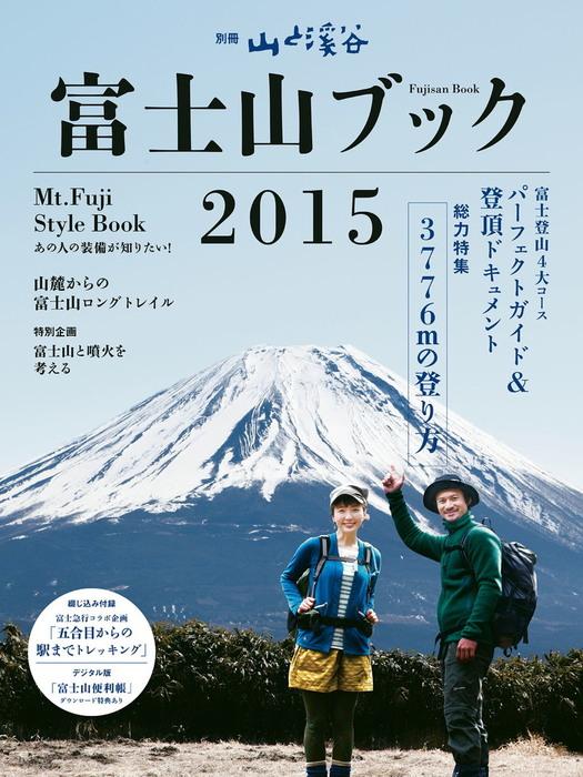 富士山ブック2015-電子書籍-拡大画像