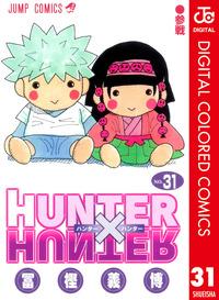 HUNTER×HUNTER カラー版 31