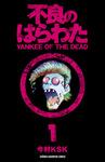 不良のはらわた YANKEE OF THE DEAD 1 【試し読み増量版】-電子書籍