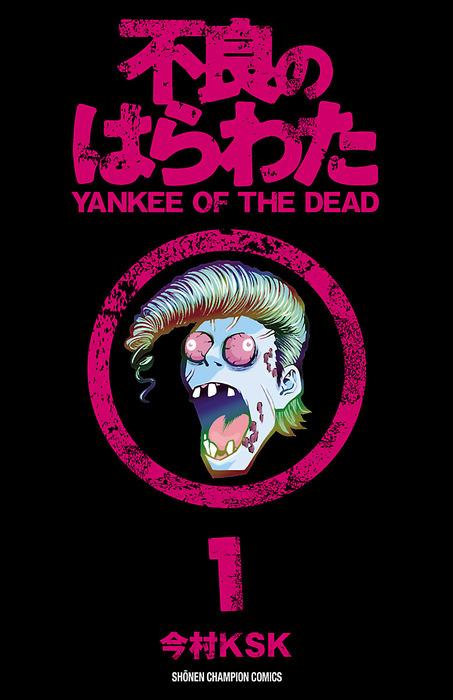 不良のはらわた YANKEE OF THE DEAD 1 【試し読み増量版】拡大写真