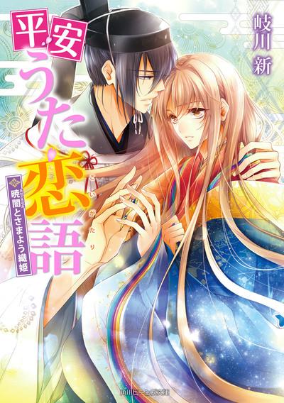 平安うた恋語 暁闇とさまよう織姫-電子書籍