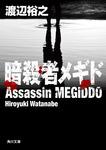 暗殺者メギド-電子書籍