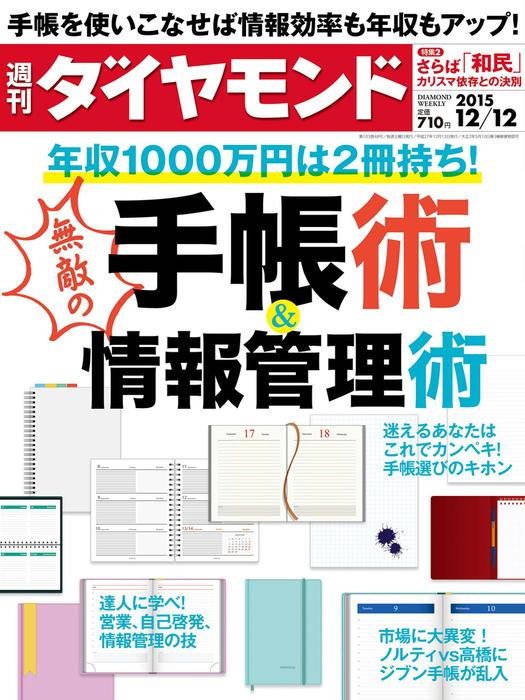 週刊ダイヤモンド 15年12月12日号拡大写真