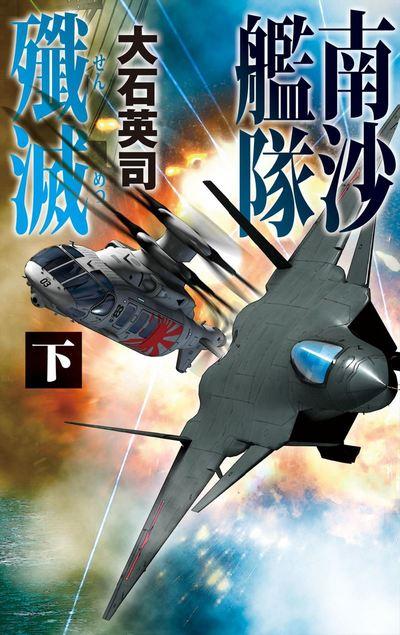 南沙艦隊殲滅 下-電子書籍