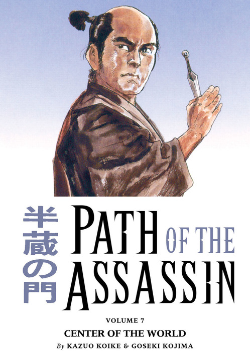 Path of the Assassin Volume 7: Center of the World拡大写真